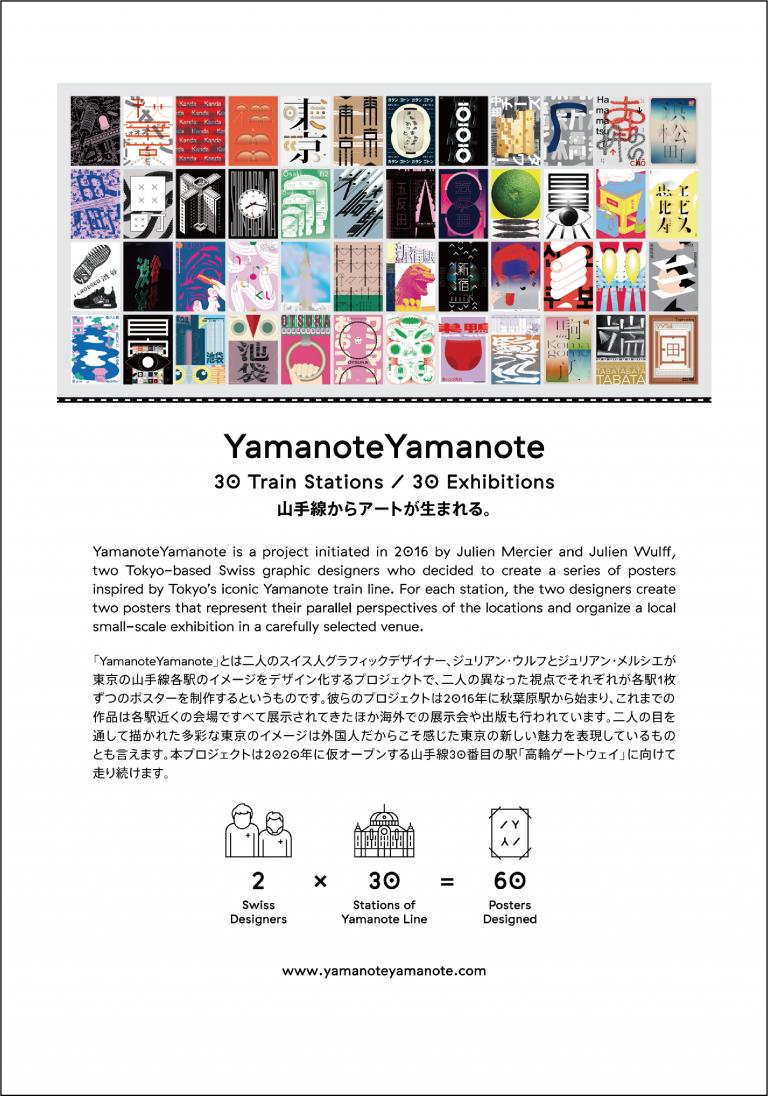 Yamanote1